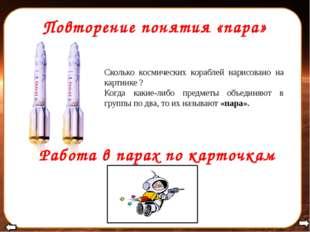 Повторение понятия «пара» Сколько космических кораблей нарисовано на картинк