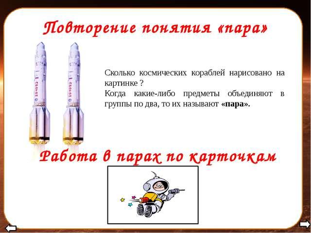 Повторение понятия «пара» Сколько космических кораблей нарисовано на картинк...