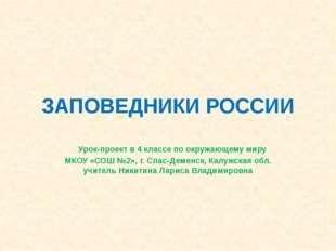 ЗАПОВЕДНИКИ РОССИИ Урок-проект в 4 классе по окружающему миру МКОУ «СОШ №2»,