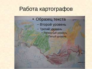 Работа картографов