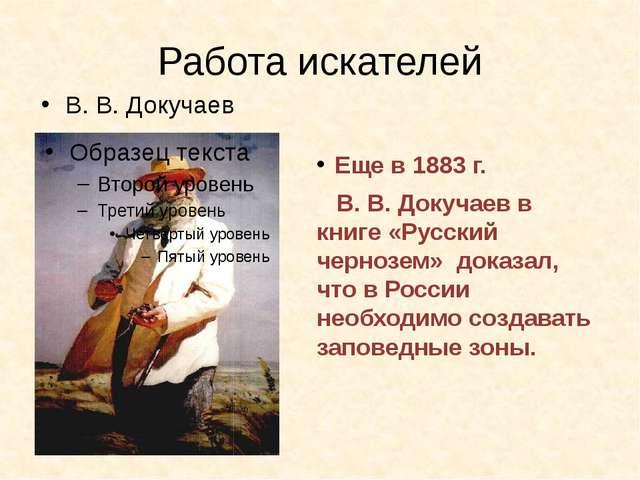 Работа искателей Еще в 1883 г. В. В. Докучаев в книге «Русский чернозем» дока...