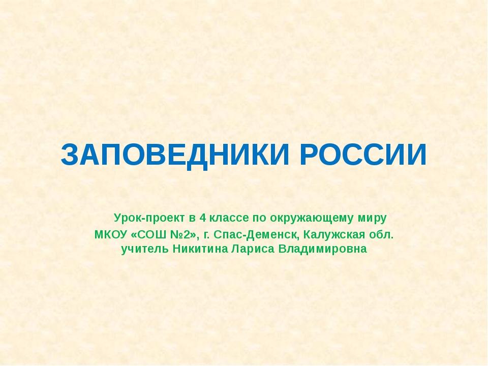 ЗАПОВЕДНИКИ РОССИИ Урок-проект в 4 классе по окружающему миру МКОУ «СОШ №2»,...