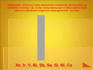 Перед вами записаны знаки химических элементов, расположите их названия в кле