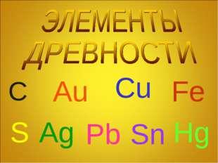 C S Au Ag Cu Fe Pb Sn Hg