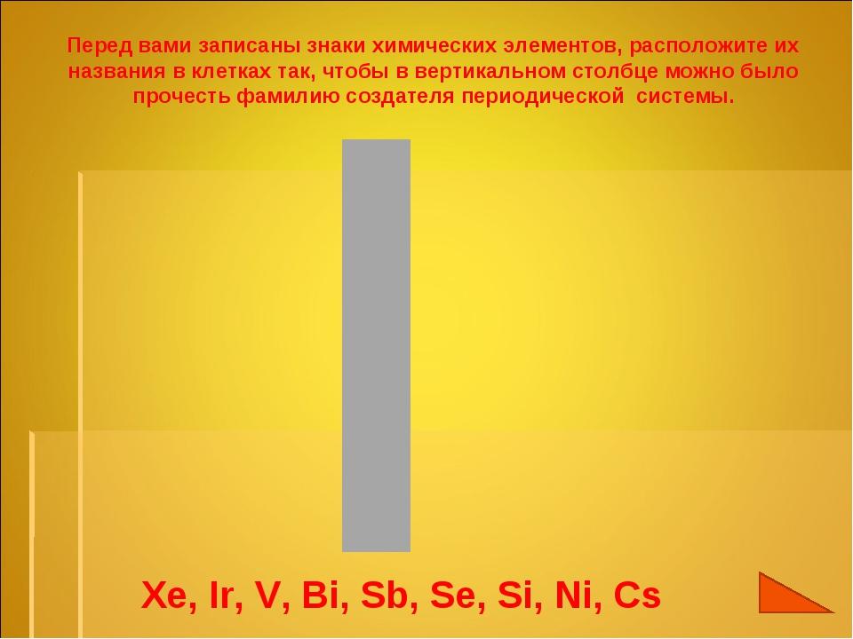 Перед вами записаны знаки химических элементов, расположите их названия в кле...