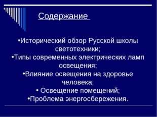 Содержание Исторический обзор Русской школы светотехники; Типы современных эл