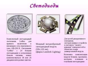 Светодиоды Комплектный светодиодный светильник Ledlux для прямого включения в