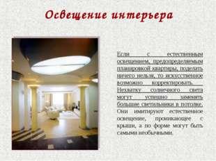 Освещение интерьера Если с естественным освещением, предопределяемым планиров