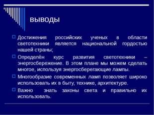 выводы Достижения российских ученых в области светотехники является националь
