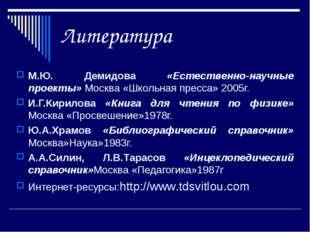 Литература М.Ю. Демидова «Естественно-научные проекты» Москва «Школьная пресс