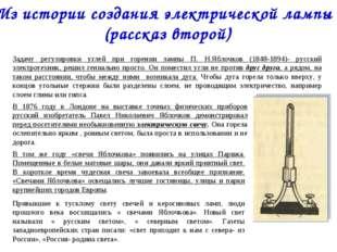 Задачу регулировки углей при горении лампы П. Н.Яблочков (1848-1894)- русский