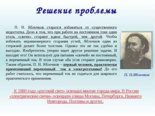 П. Н. Яблочков старался избавиться от существенного недостатка. Дело в том,