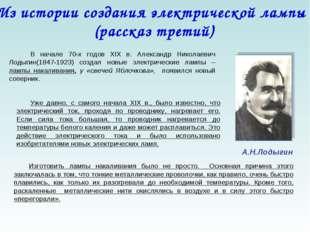В начале 70-х годов XIX в. Александр Николаевич Лодыгин(1847-1923) создал но