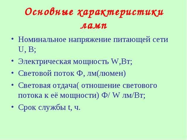 Основные характеристики ламп Номинальное напряжение питающей сети U, В; Элект...
