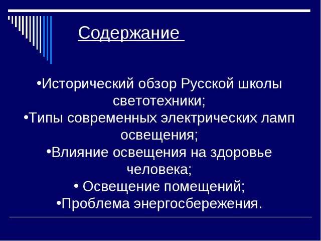 Содержание Исторический обзор Русской школы светотехники; Типы современных эл...