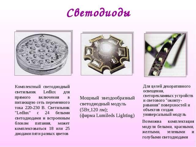 Светодиоды Комплектный светодиодный светильник Ledlux для прямого включения в...