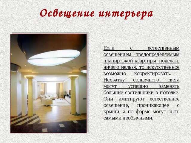 Освещение интерьера Если с естественным освещением, предопределяемым планиров...