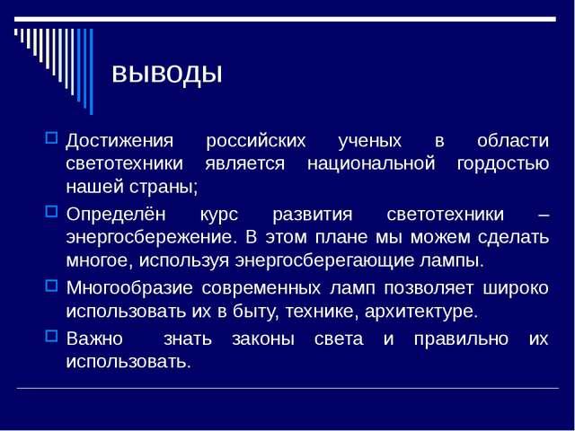 выводы Достижения российских ученых в области светотехники является националь...