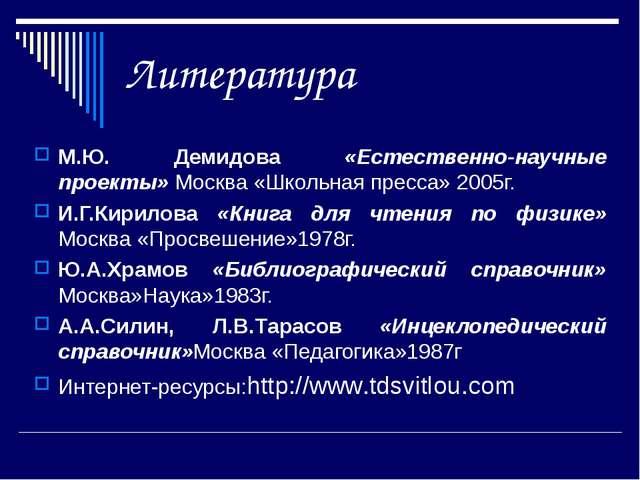 Литература М.Ю. Демидова «Естественно-научные проекты» Москва «Школьная пресс...