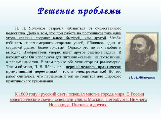 П. Н. Яблочков старался избавиться от существенного недостатка. Дело в том,...