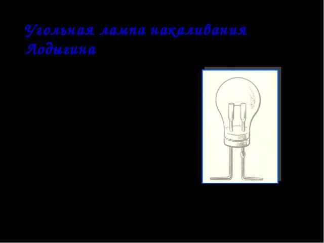 Первая лампа накаливания Лодыгина была устроена так: в небольшой стеклянный ш...