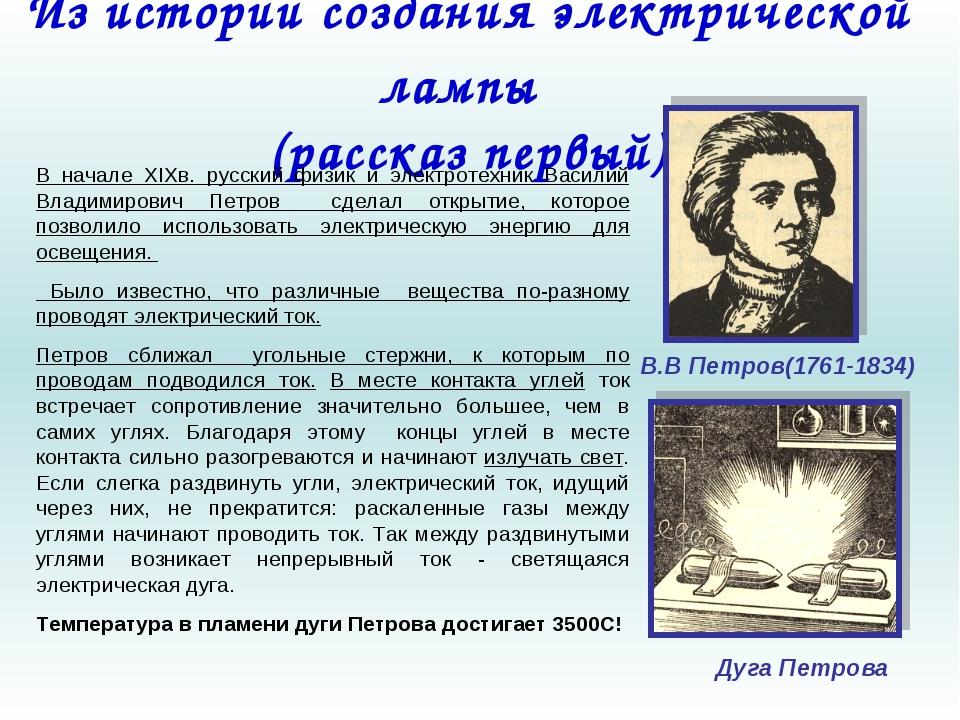 Из истории создания электрической лампы (рассказ первый) В начале XIXв. русск...