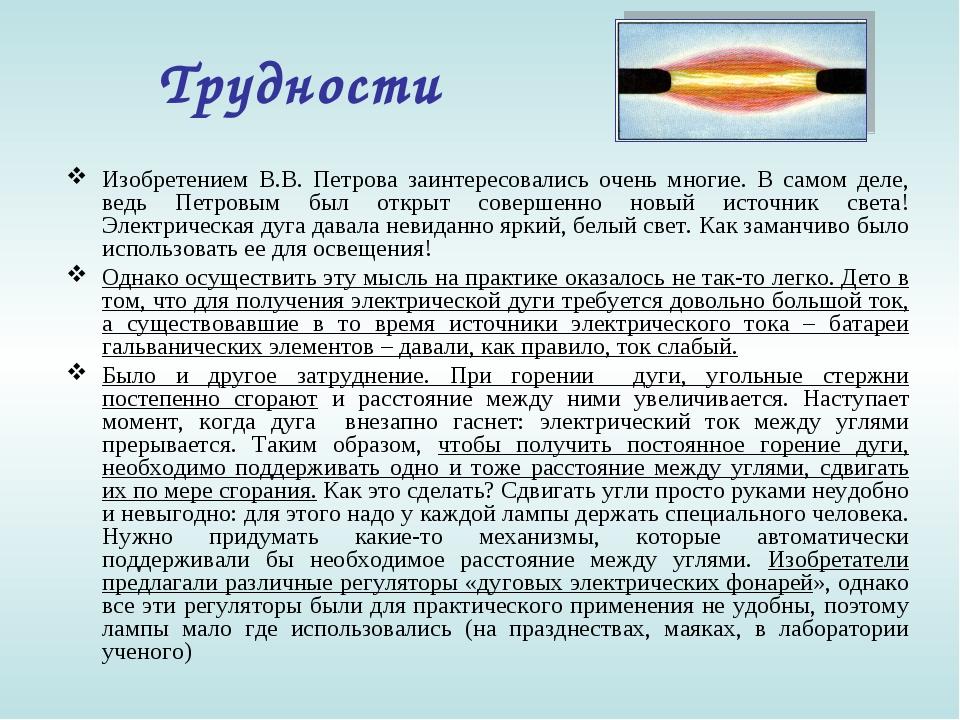 Трудности Изобретением В.В. Петрова заинтересовались очень многие. В самом де...