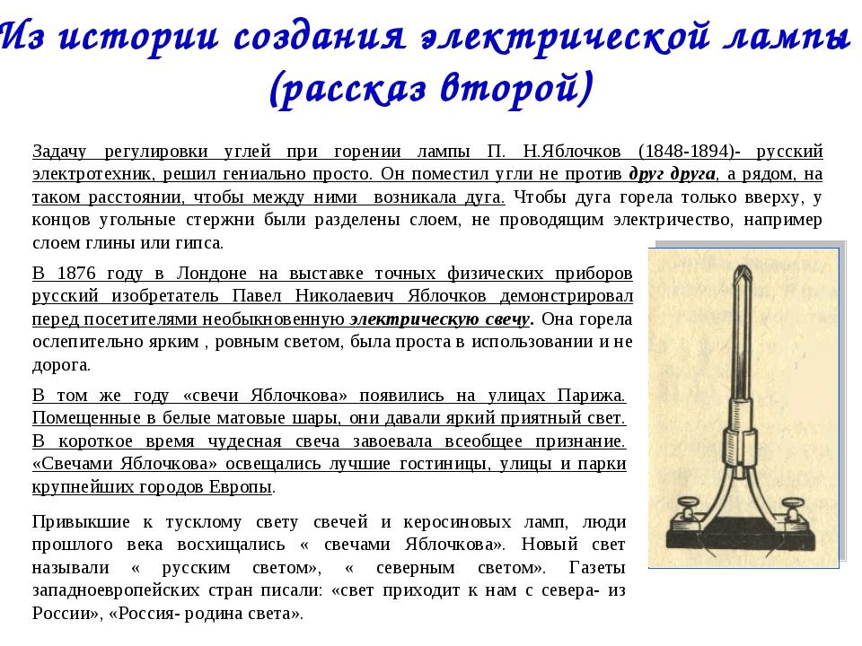 Задачу регулировки углей при горении лампы П. Н.Яблочков (1848-1894)- русский...