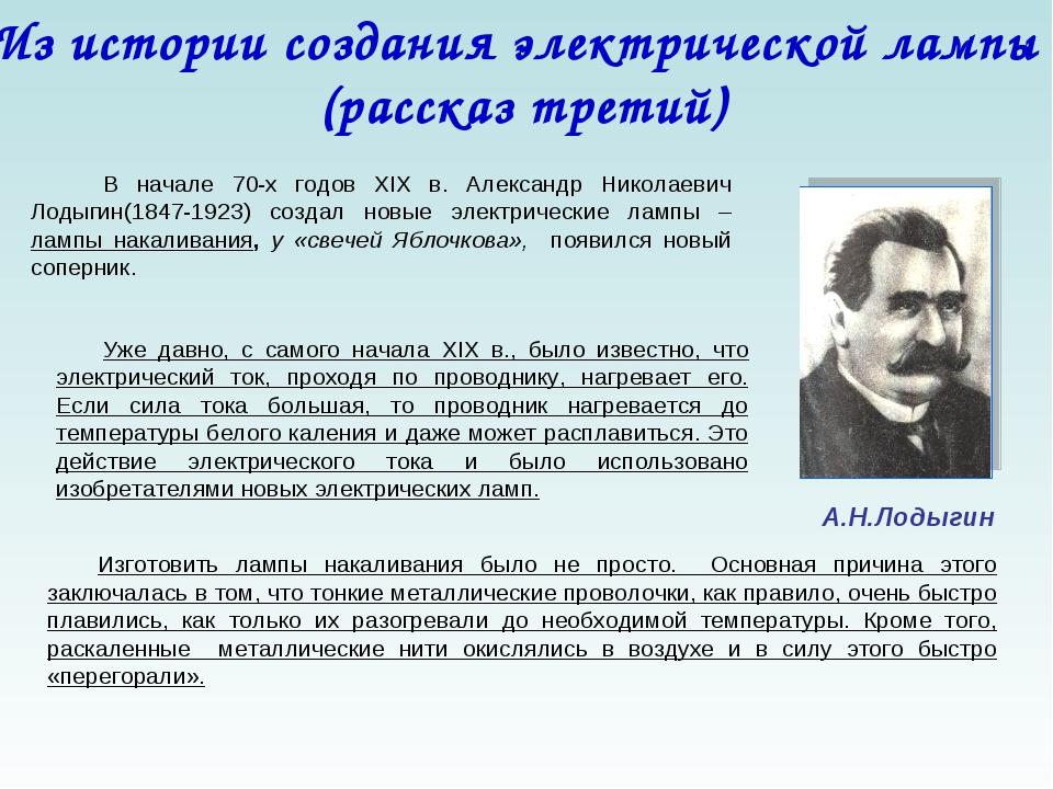 В начале 70-х годов XIX в. Александр Николаевич Лодыгин(1847-1923) создал но...