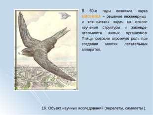 16. Объект научных исследований (перелеты, самолеты ). В 60-е годы возникла н