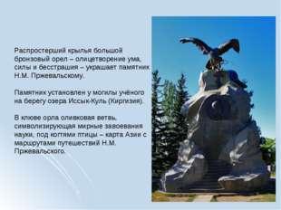 Распростерший крылья большой бронзовый орел – олицетворение ума, силы и бесст
