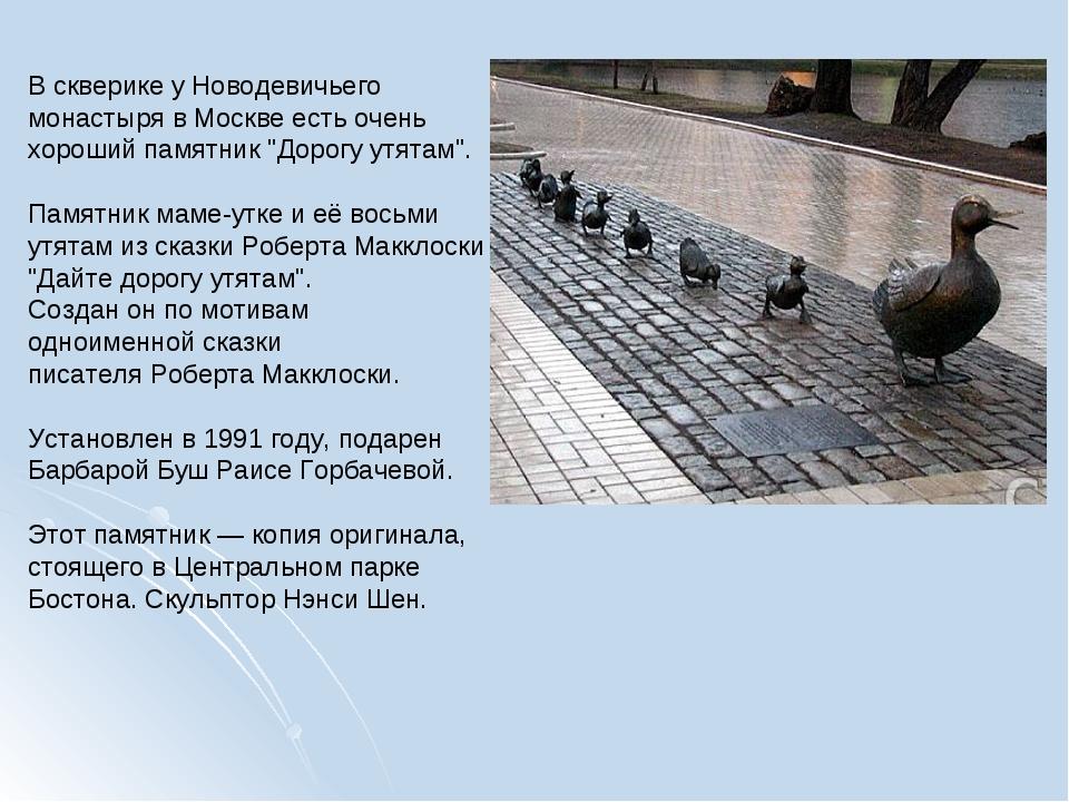 """В скверике у Новодевичьего монастыря в Москве есть очень хороший памятник """"До..."""