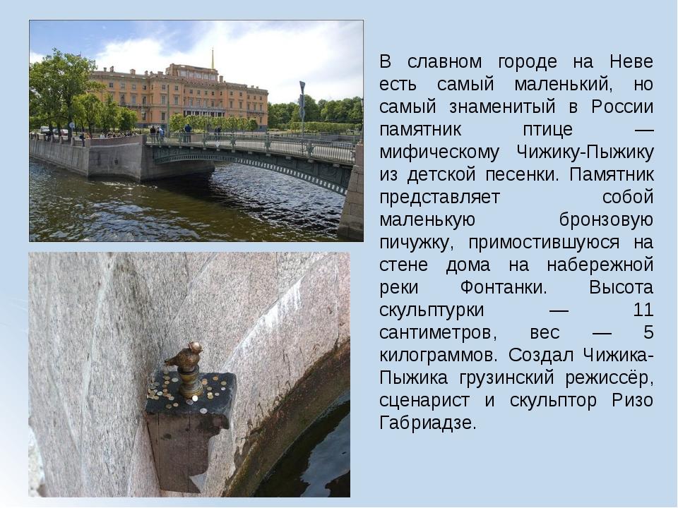 В славном городе на Неве есть самый маленький, но самый знаменитый в России п...