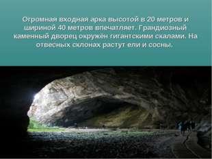 Огромная входная арка высотой в 20 метров и шириной 40 метров впечатляет. Гра