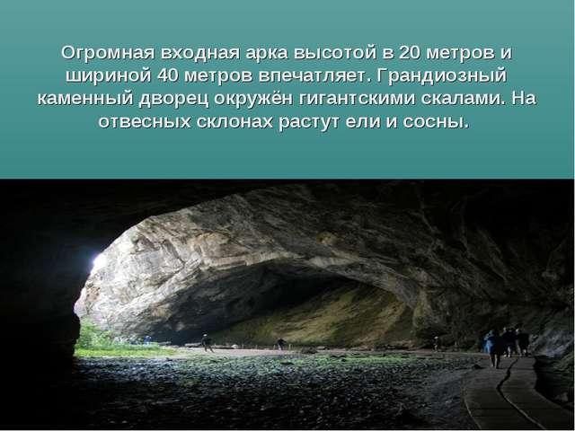Огромная входная арка высотой в 20 метров и шириной 40 метров впечатляет. Гра...