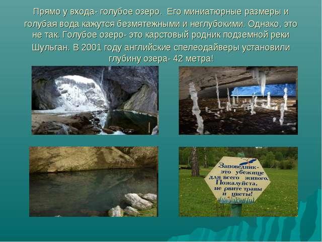 Прямо у входа- голубое озеро. Его миниатюрные размеры и голубая вода кажутся...