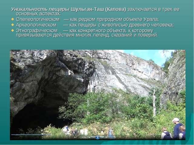 Уникальность пещеры Шульган-Таш (Капова) заключается в трех ее основных аспек...