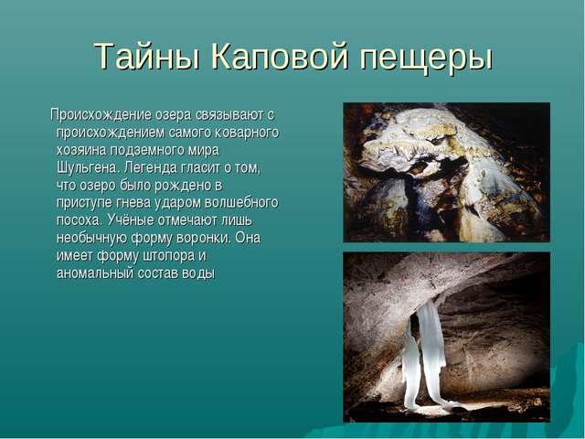 Тайны Каповой пещеры Происхождение озера связывают с происхождением самого ко...