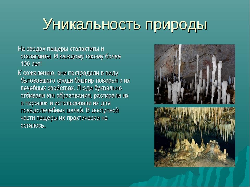 Уникальность природы На сводах пещеры сталактиты и сталагмиты. И каждому тако...