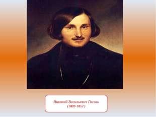 Николай Васильевич Гоголь (1809-1852 )