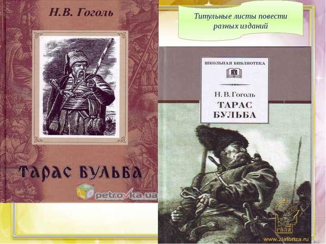 Титульные листы повести разных изданий