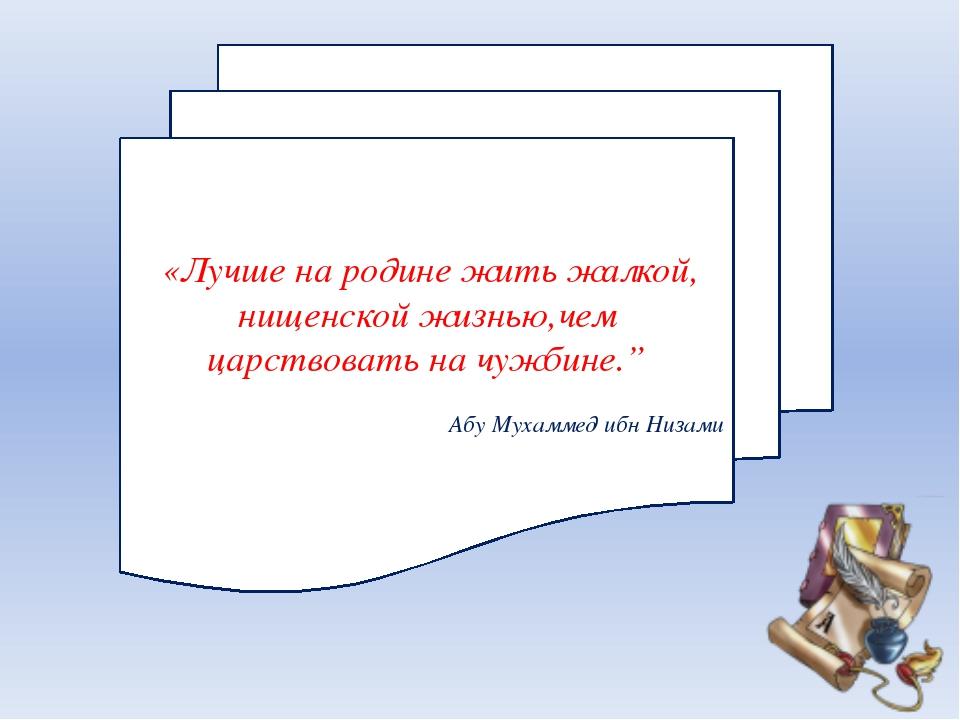 """«Лучше на родине жить жалкой, нищенской жизнью,чем царствовать на чужбине.""""..."""