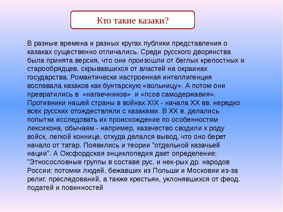 В разные времена и разных кругах публики представления о казаках существенно...