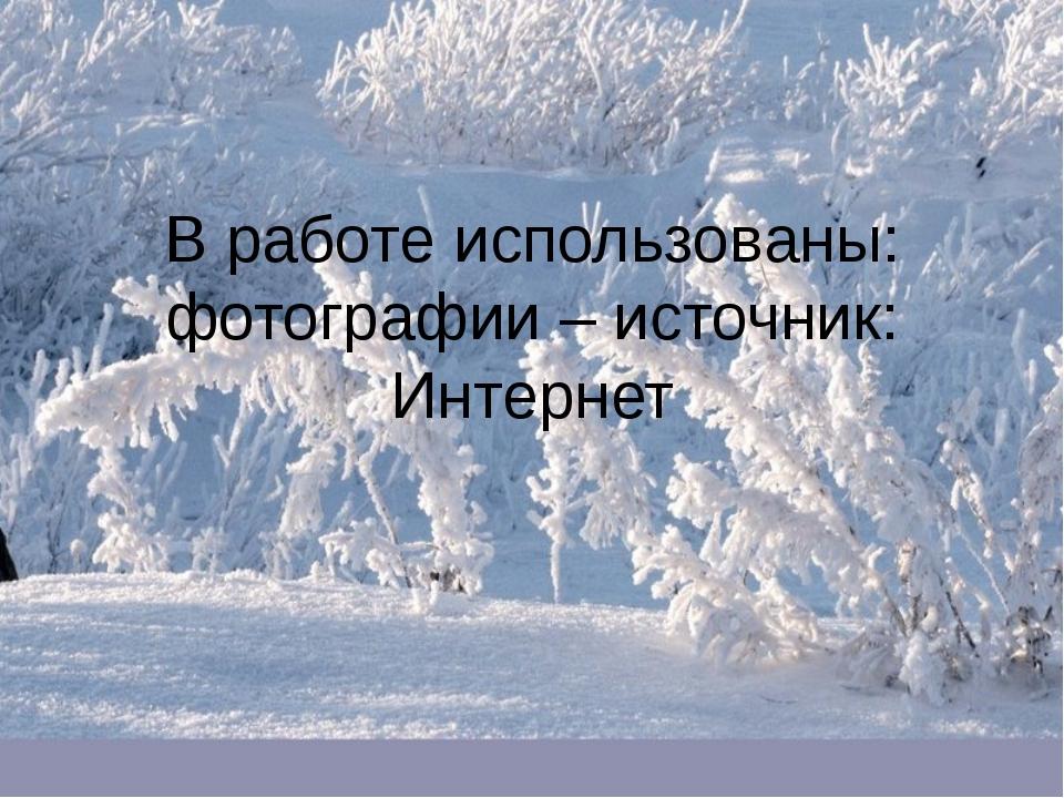 В работе использованы: фотографии – источник: Интернет