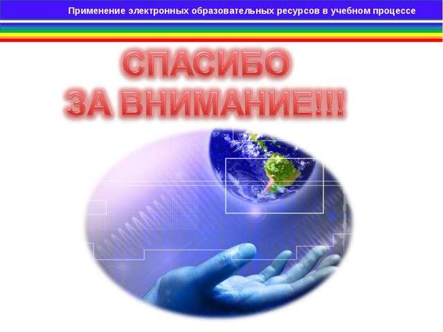 Применение электронных образовательных ресурсов в учебном процессе