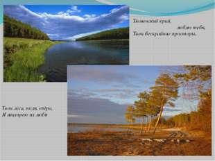 Тюменский край, люблю тебя, Твои бескрайние просторы, Твои леса, поля, озёра,