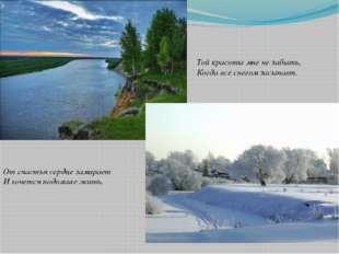 Той красоты мне не забыть, Когда всё снегом засыпает, От счастья сердце замир
