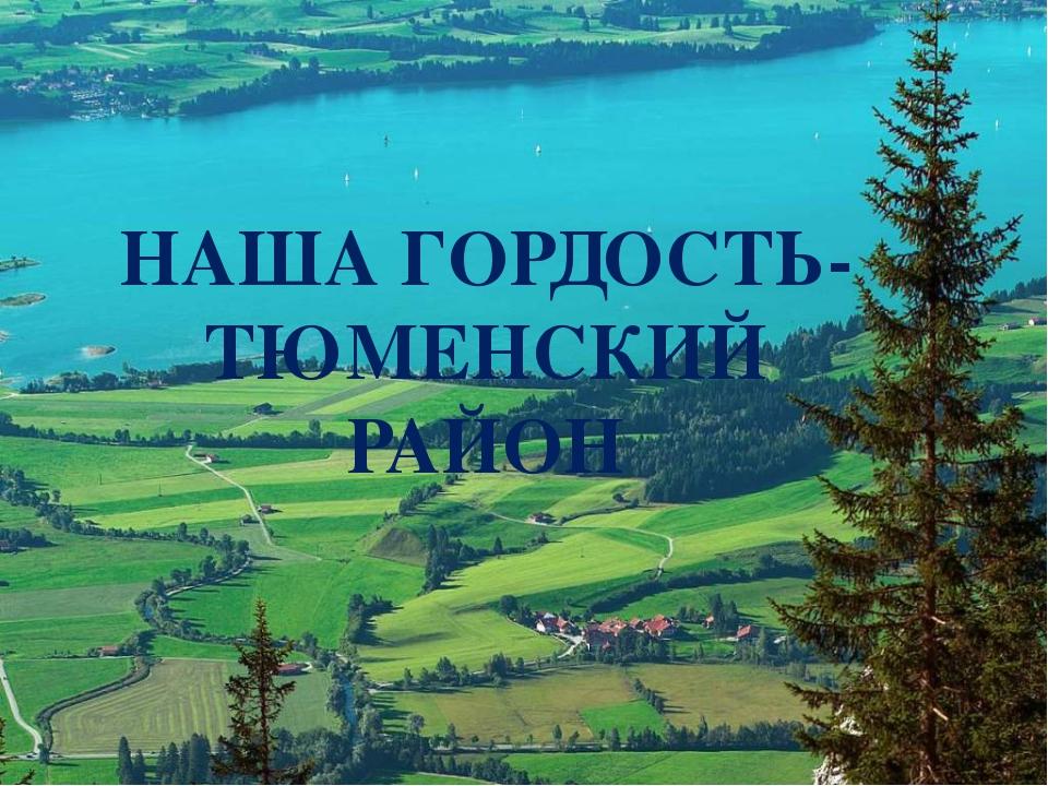 НАША ГОРДОСТЬ-ТЮМЕНСКИЙ РАЙОН