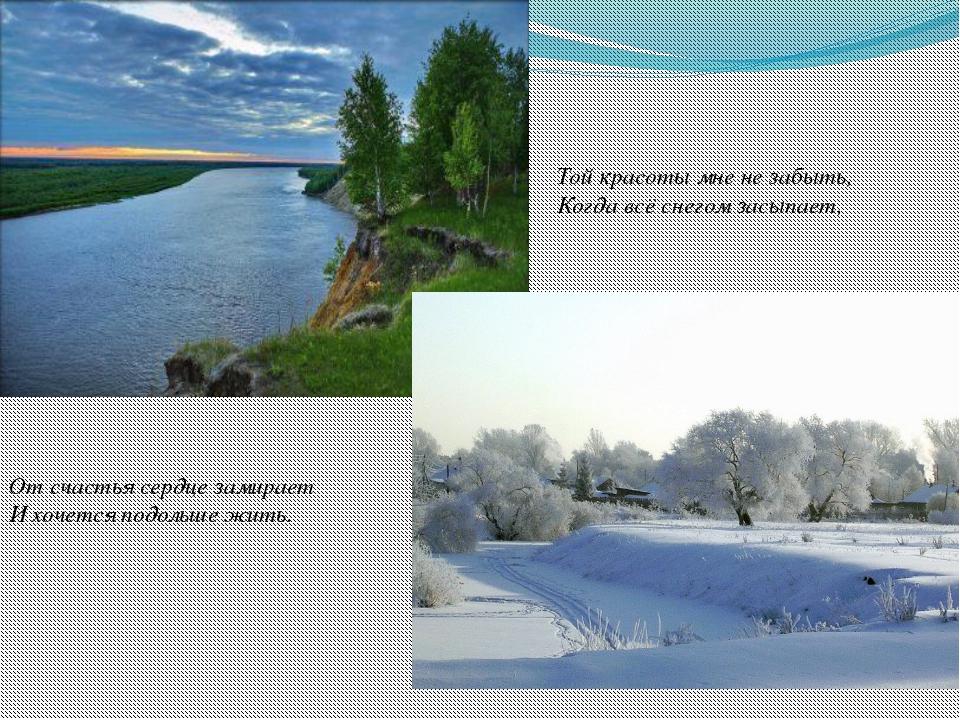 Той красоты мне не забыть, Когда всё снегом засыпает, От счастья сердце замир...