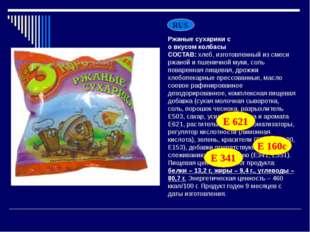 Ржаные сухарики с о вкусом колбасы СОСТАВ: хлеб, изготовленный из смеси ржано